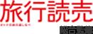旅行読売総合監修