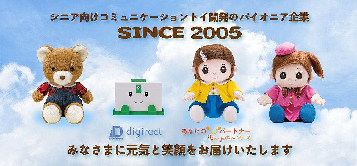 シニア向けコミュニケーショントイ開発のパイオニア企業 SINCE 2005 みなさまに元気と笑顔をお届けいたします