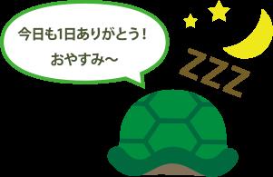 今日も1日ありがとう!おやすみ〜