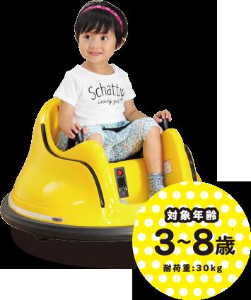 対象年齢 3〜8歳 対荷重:30Kg