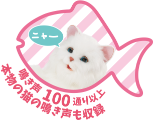 鳴き声100通り以上 本物の猫の鳴き声も収録