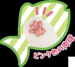 ピンク色の肉球